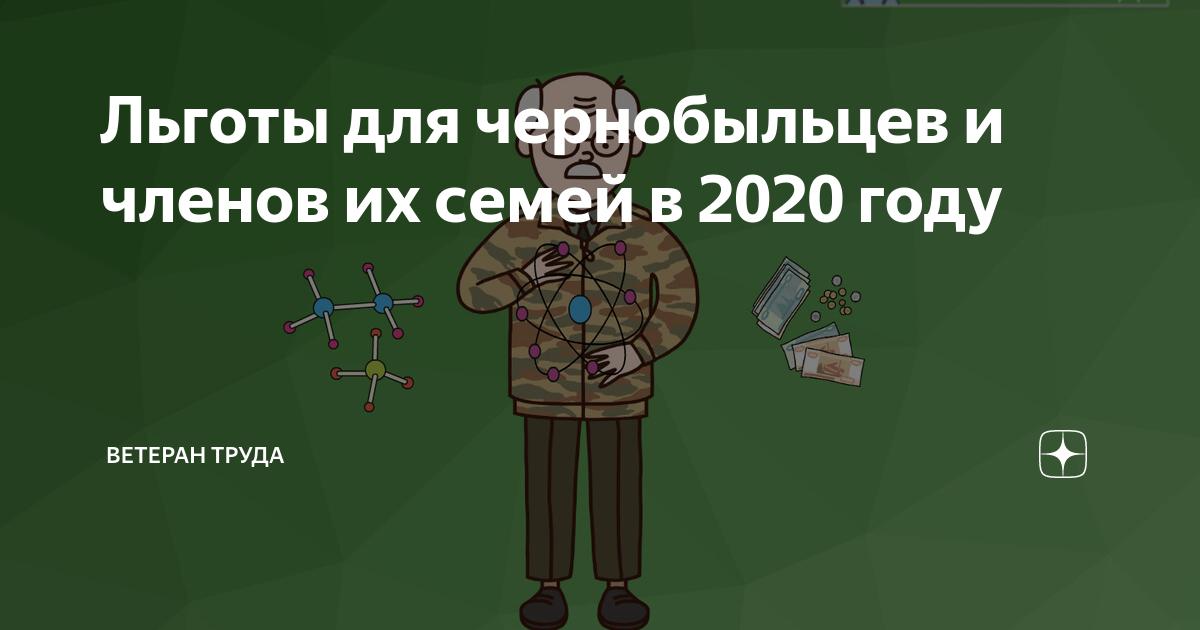 Пособие по чаэс в 2020 году