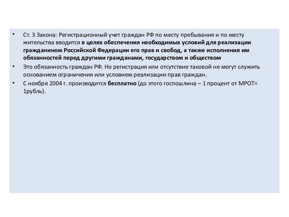 Регистрация по месту жительства и месту пребывания для граждан рф