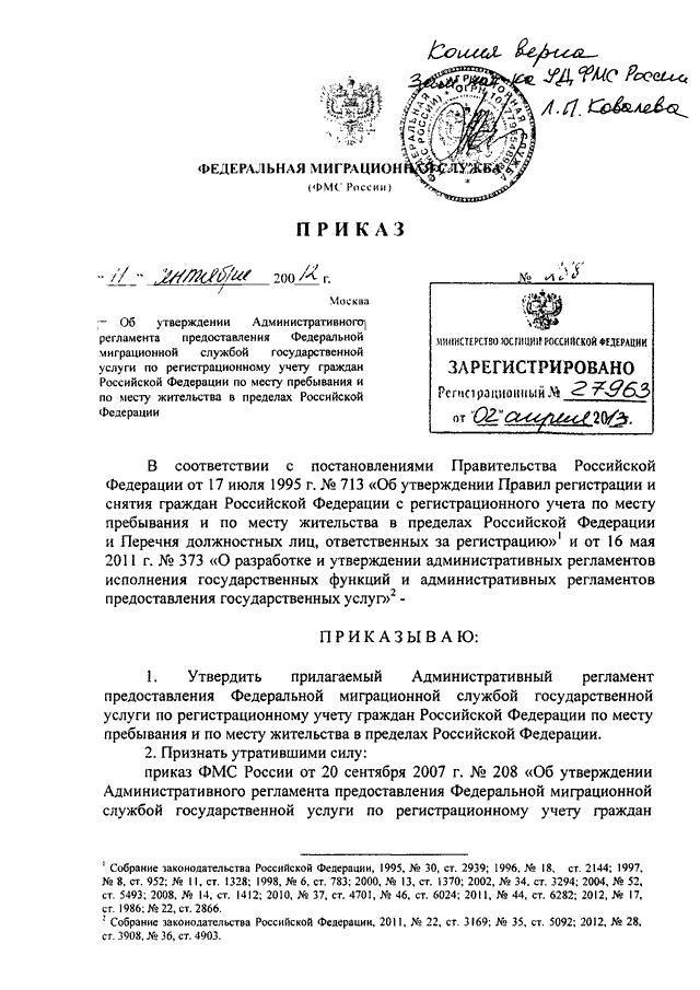 Регистрация по месту жительства: порядок, сроки, правила