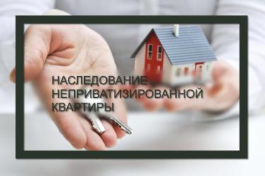 Если квартира муниципальная, то кто имеет право вступить в наследство по закону? как происходит наследование неприватизированного жилья?