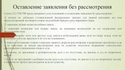 Оставление заявления без рассмотрения. заявление об отмене определения