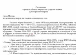 Соглашение о разделе наследственного имущества между наследниками (образец)