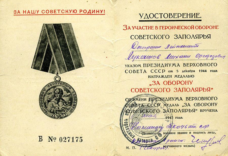 Статья 1185 гк рф. наследование государственных наград, почетных и памятных знаков (действующая редакция)