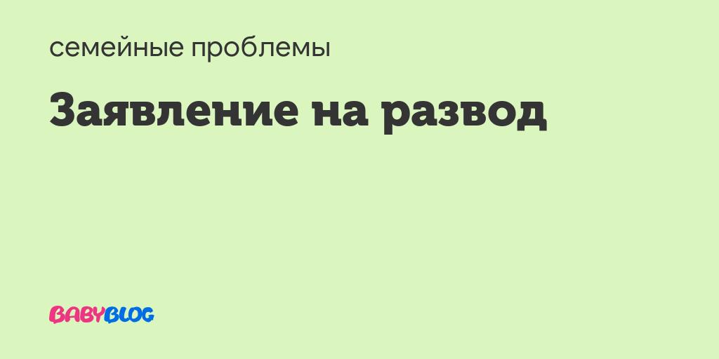 Razvod-po-sudu - запись пользователя nadin (nudusha) в сообществе семейные проблемы в категории развод как последняя мера - babyblog.ru