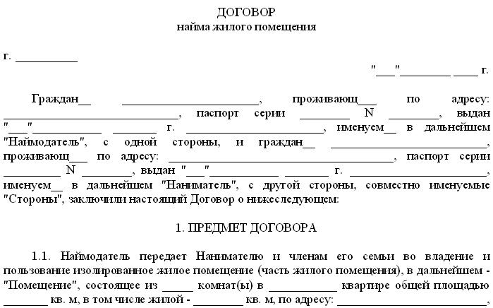 Как прописаться в квартире: документы для прописки в приватизированную и муниципальную квартиру