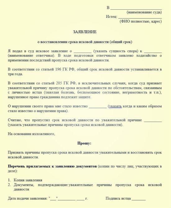 Заявление о восстановлении срока для принятия наследства: образец, порядок действий