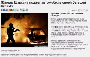 Статья за поджог машины