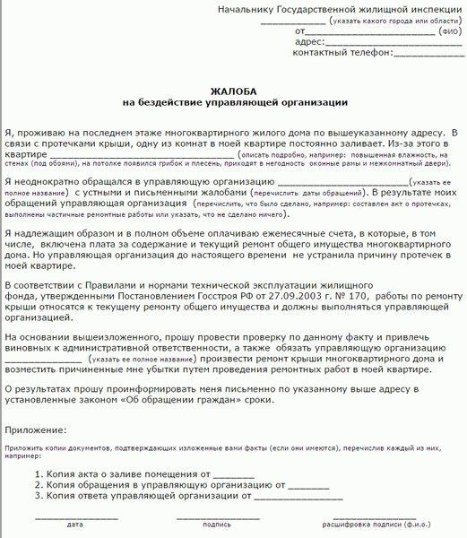 Образец заявления в прокуратуру на управляющую компанию, работодателя в 2020 году