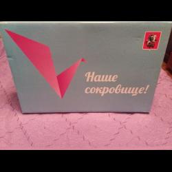Подарок новорожденному от государства — коробка от собянина в москве и подарки в регионах рф