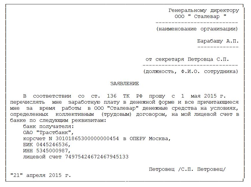 Ст 136 тк рф с комментариями и изменениями на 2019 | 2020 год