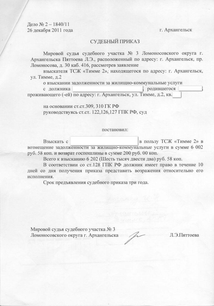 Исковое заявление о взыскании задолженности по жкх со второго собственника