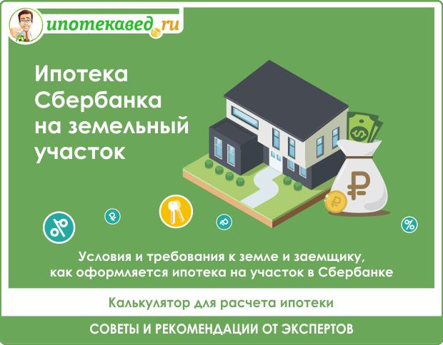 Ипотека сбербанка 2020 условия и проценты