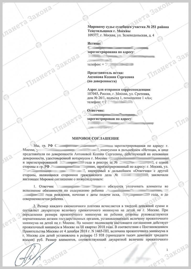 Заключение мирового соглашения по алиментам. инструкция по составлению документа по образцу и юридические нюансы