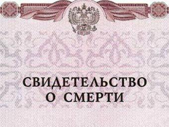 Справка о смерти по форме 11 (ранее форма 33): содержание, оформление и назначение документа