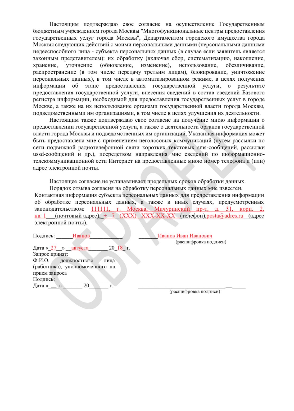 Исковое заявление о приватизации квартиры, образец и пример