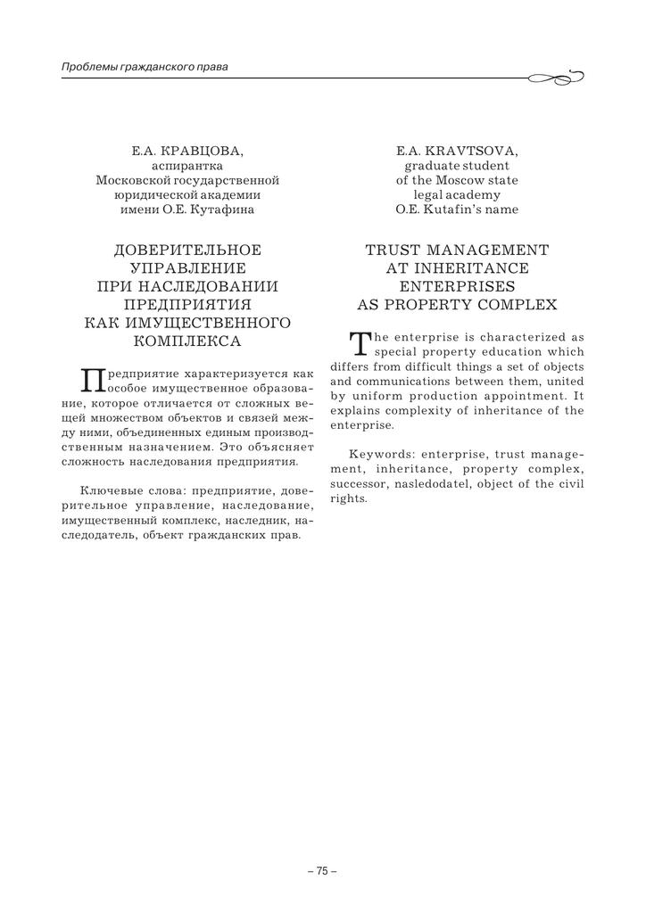 Договор доверительного управления наследством