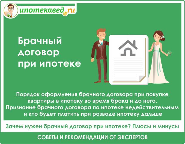 Брачный договор с разделением имущества во всем периоде брака