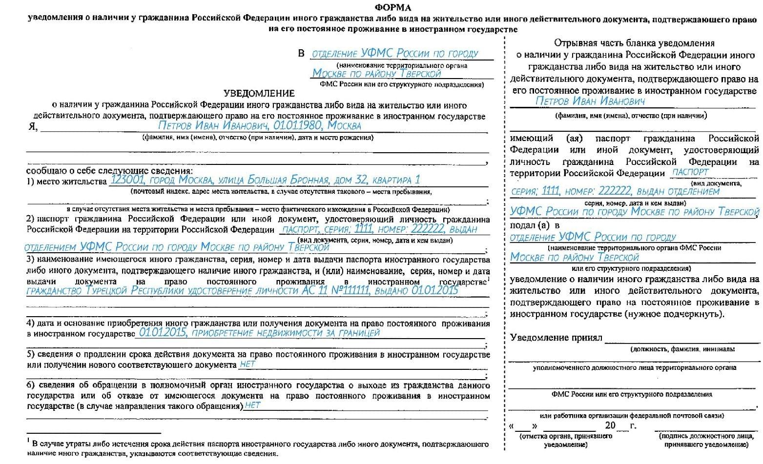 Уведомление о наличии гражданства иностранного государства