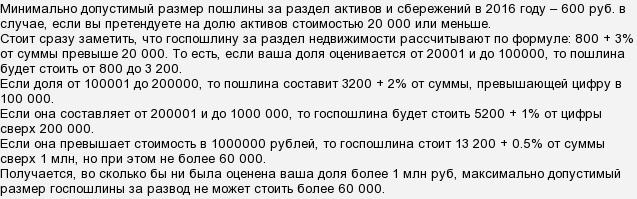 Сколько стоит развод в беларуси в 2020 году и как получить свидетельство о расторжении брака?