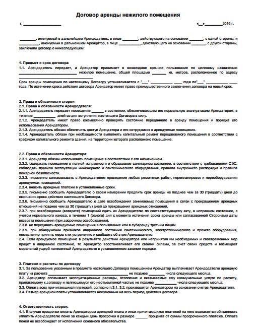 Все тонкости оформления договора субаренды нежилого помещения