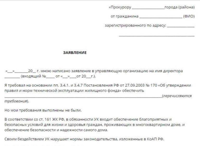 Правила составления заявления в управляющую компанию (образцы документов)