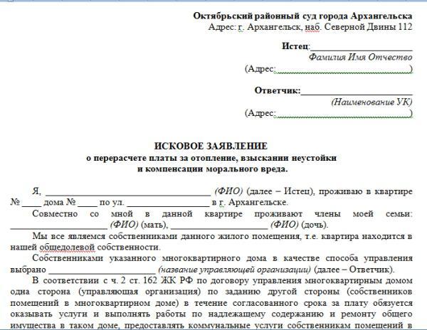 Исковое заявление в суд на управляющую компанию