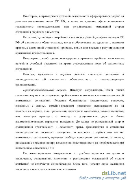 Исковое заявление о признании недействительным соглашения об уплате алиментов