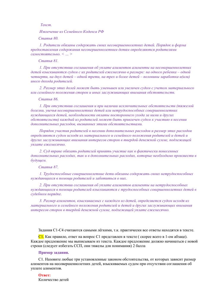Исковое заявление о взыскании алиментов на содержание родителя, пример