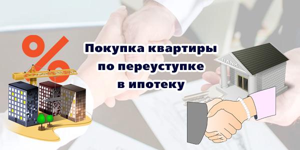 Переуступка прав требования по ипотеке в сбербанке и втб по дду другому лицу, при разводе, новому заемщику или владельцу закладной