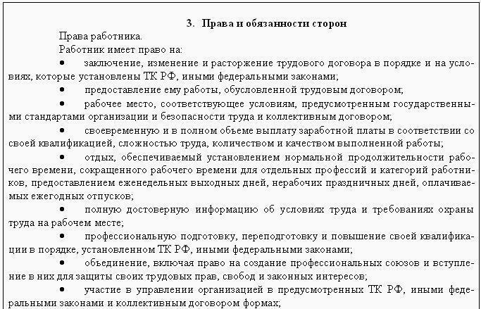 Условия заключения трудового договора