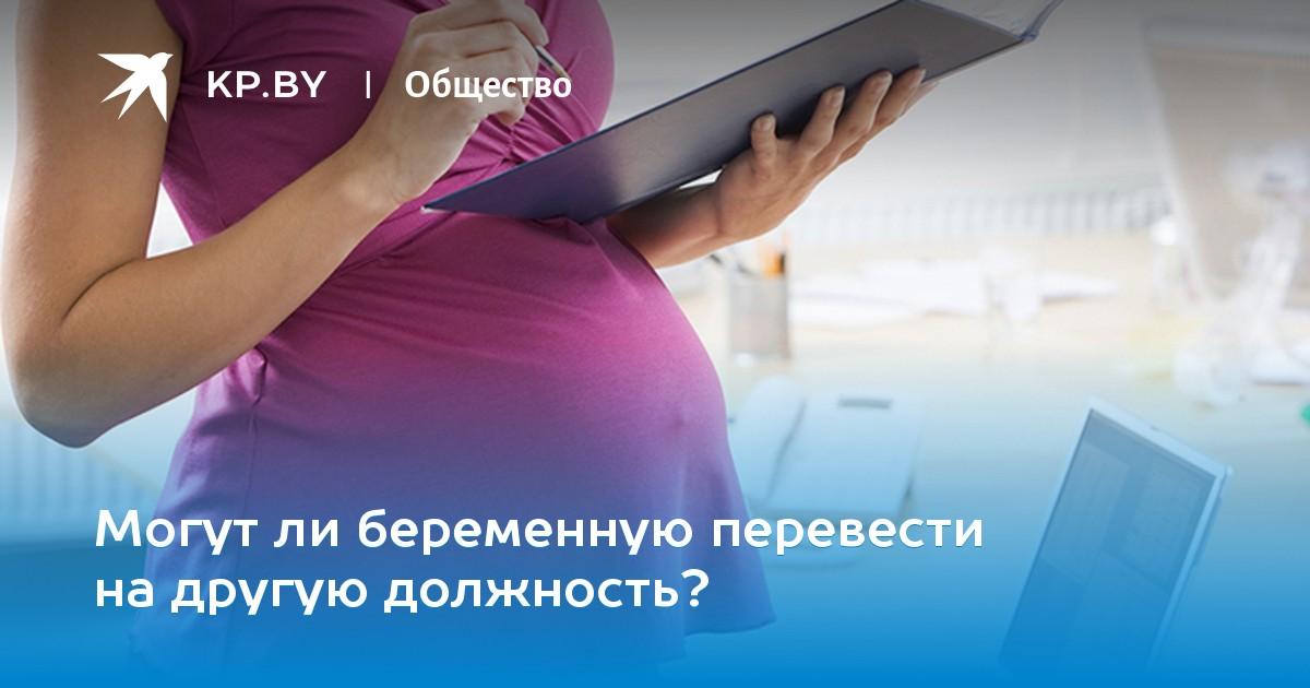 Можно ли сократить беременную женщину?