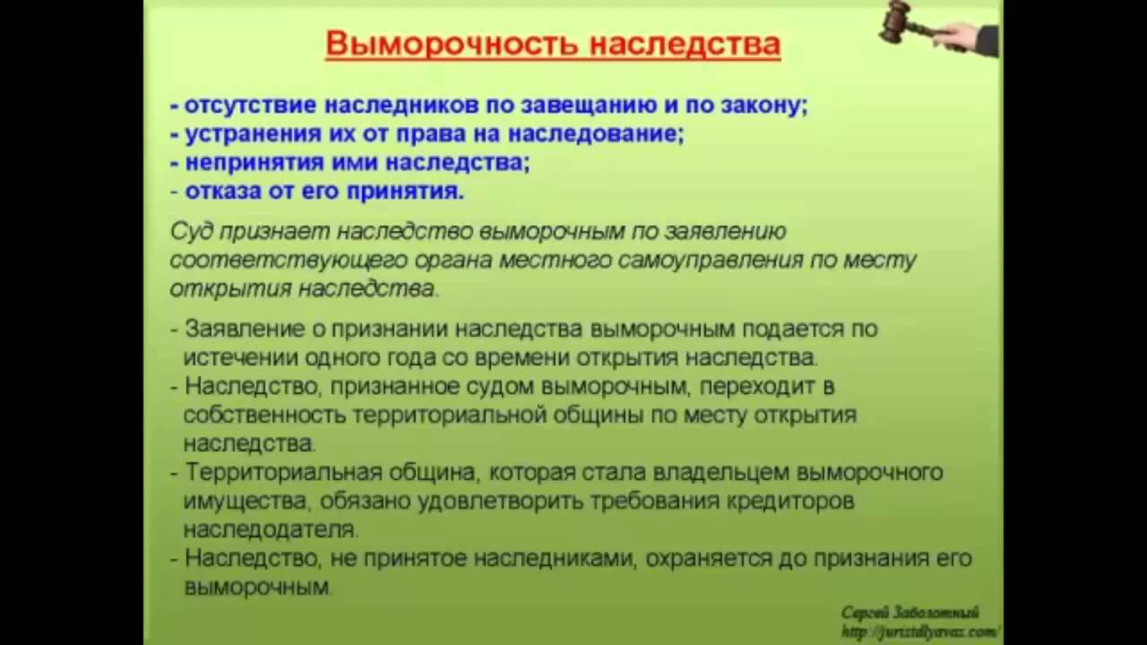 Проблемы наследования выморочного имущества | управление министерства юстиции российской федерации по республике хакасия