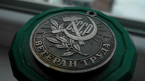 Как получить ветерана труда в москве в 2020 году - без наград, два патента