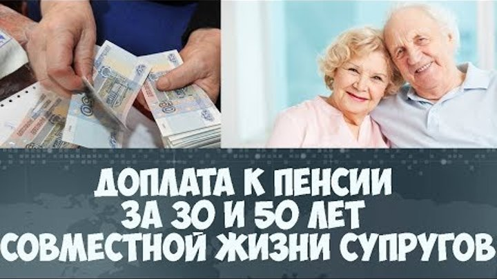 Возможна ли доплата к пенсии за 30 лет совместной жизни супругов?