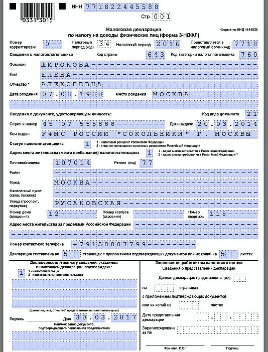 Налоговый вычет за учебу в 2020 году: какие документы нужны, как получить