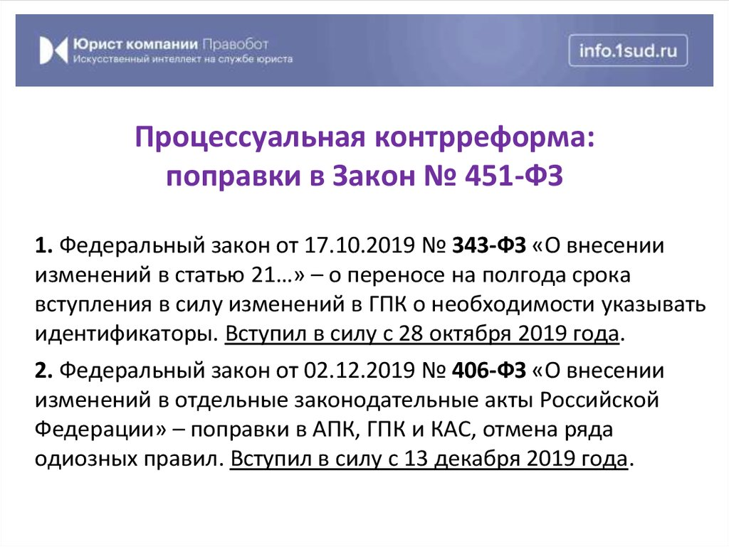 Госпошлина в арбитражном процессе при отказе от иска в. uristtop.ru