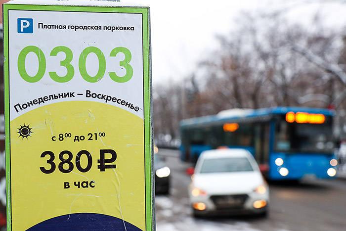 Как оспорить штраф за парковку в москве ампп: обжалование штрафа, жалоба