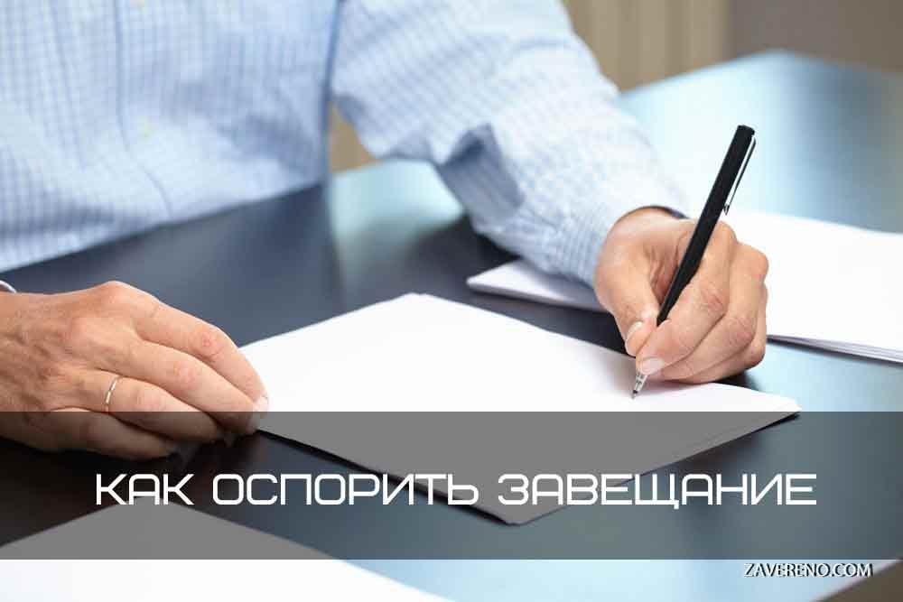 Оспаривание завещания – помощь профессионалов