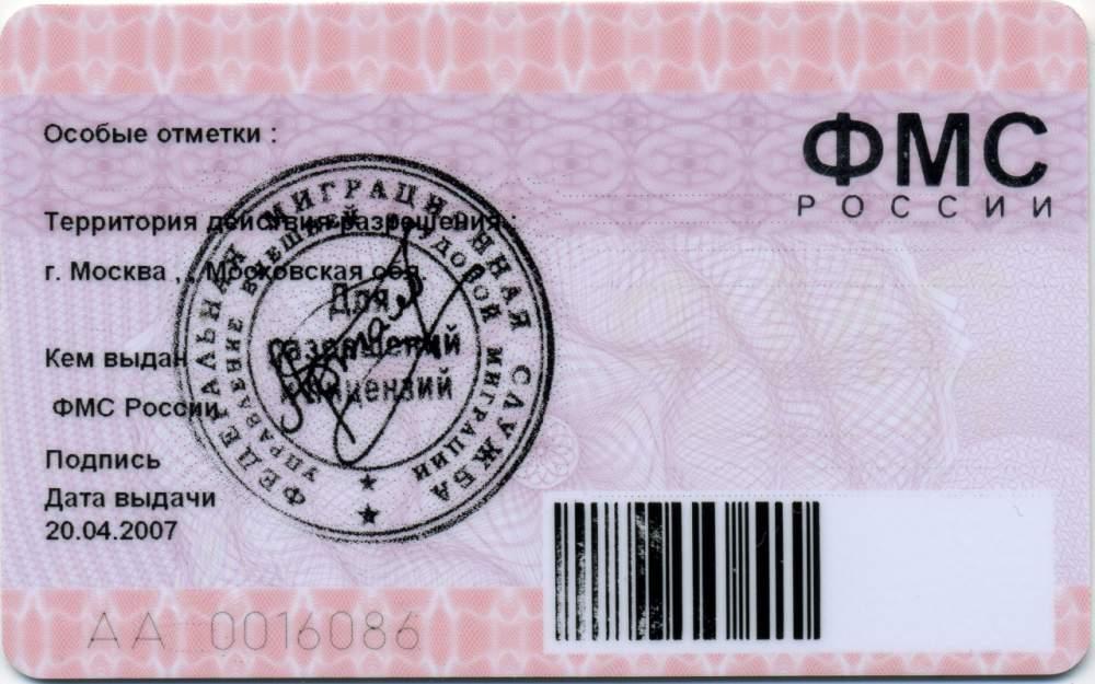 Получение патента для иностранных граждан