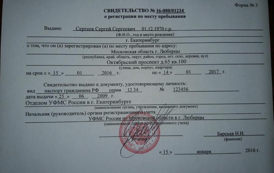 Штрафы за отсутствие прописки в паспорте в соответствии с законом 2020 года