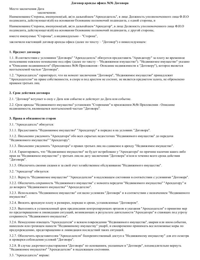 Неотделимые улучшения в учете арендатора в «1с:бухгалтерии 8» (ред. 3.0)