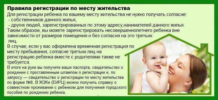 Сроки прописки новорожденного ребенка 2020
