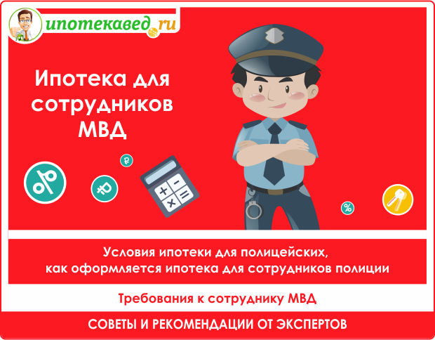 Ипотека сотрудникам мвд и полиции в 2020 году — условия от банков зеленограда