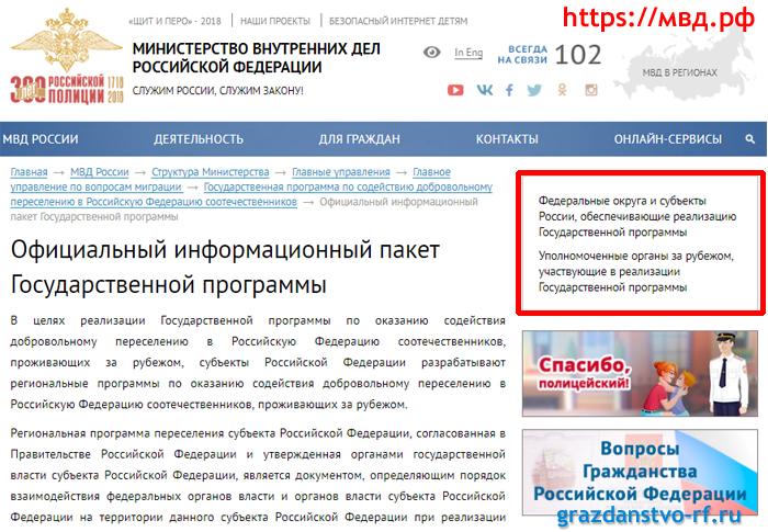 Иммиграция в казахстан из россии
