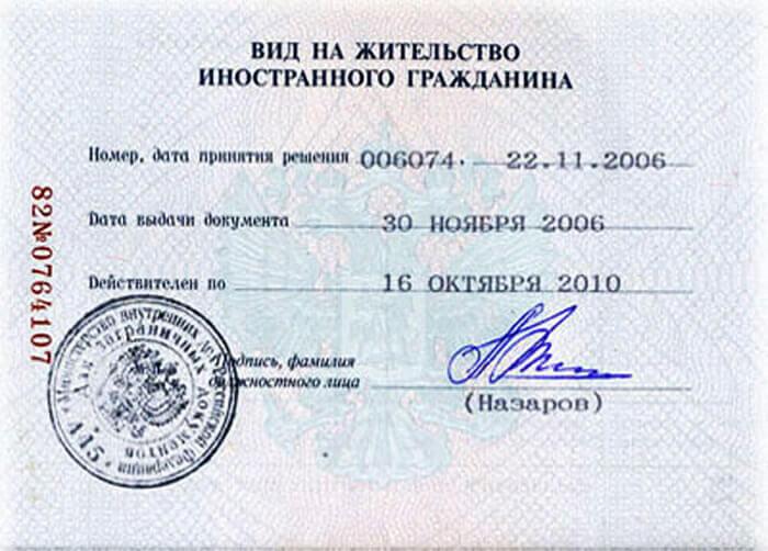 Регистрация после получения внж в 2020 году