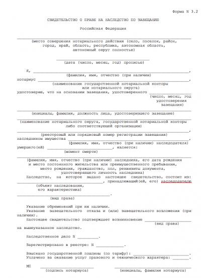 Документы на право наследства