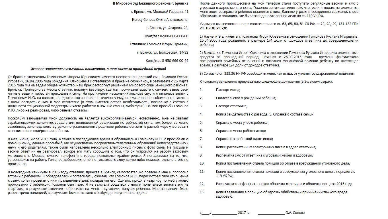 Формула индексации алиментов в разных случаях