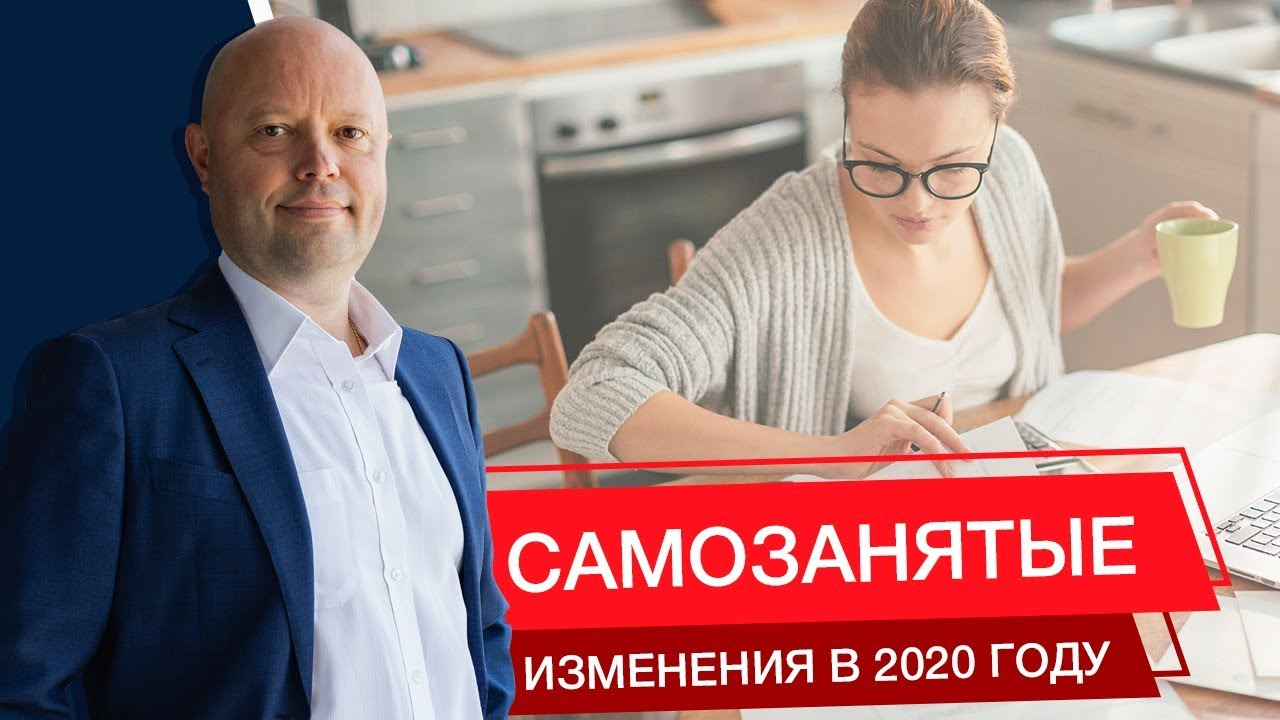 Что меняется для самозанятых в 2020 году: обзор