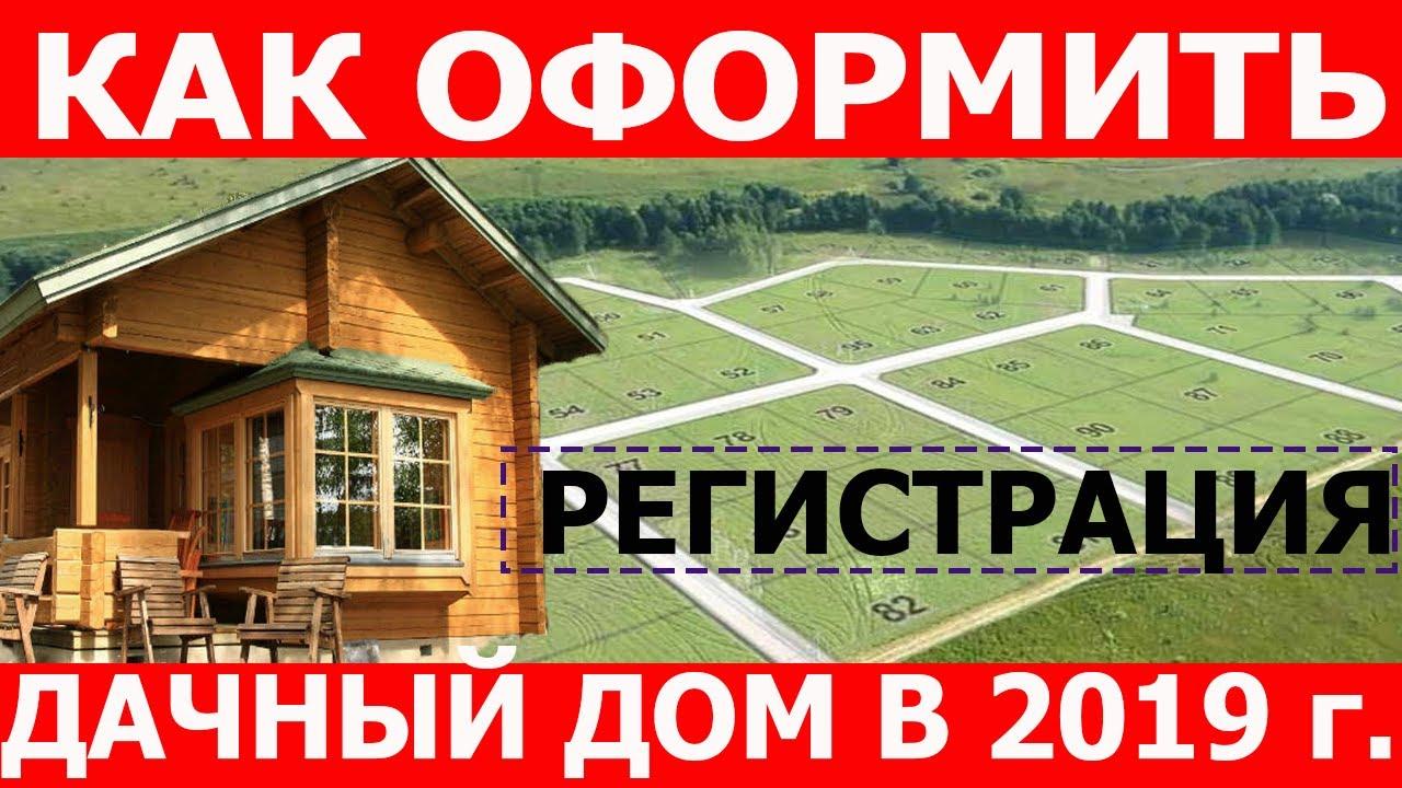 Можно ли прописаться в снт в московской области на пмж в 2020 году