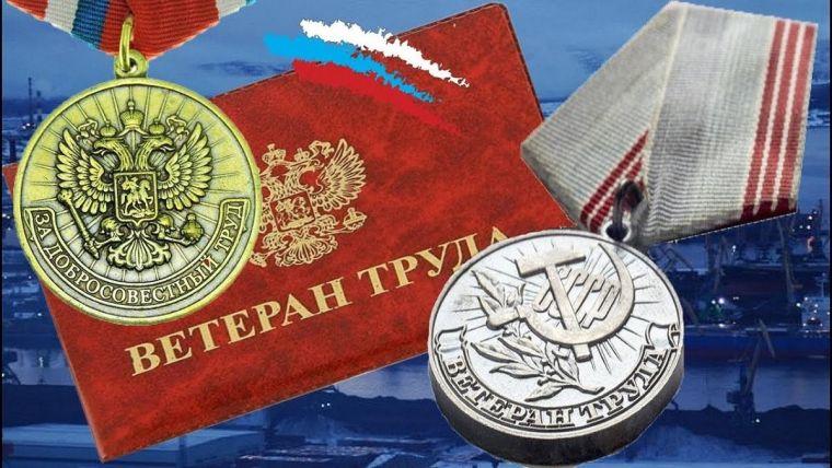С какого возраста действует льгота ветеран труда в 2020 году в москве